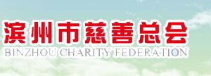 滨州慈善会