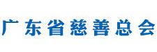 广东慈善总会