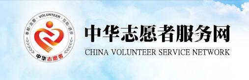 中华志愿者服务网